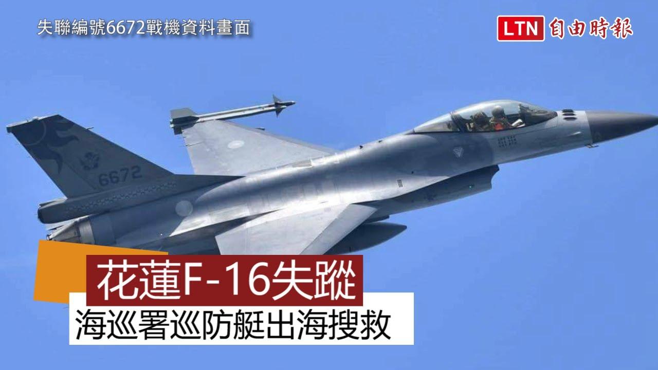 花蓮F-16失蹤 海巡署4艘巡防艇連夜出海搜救(海巡署艦隊分署提供)