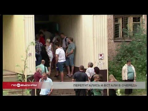 Сотни братчан штурмуют городской психоневрологический диспансер
