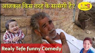 आजकल के 99% सत्संगी कैसे हैं सुनिएगा टैफे की जुबानी | Really funny Tefe Comedy 😊☺😁😆