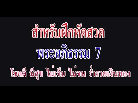 พระอภิธรรม 7-4-ฝึกหัดสวดพระอภิธรรมมาติกา-บังสุกุล