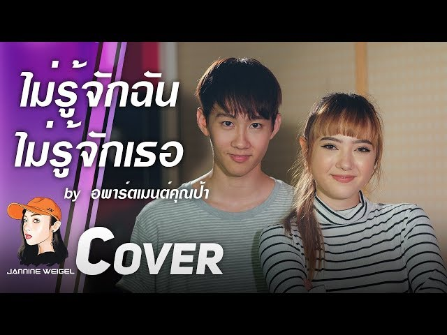 ???????????????????????? - ????????????????? v. Pop - Da cover by Jannine ft. Captain Chonlathorn