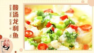 酸汤龙利鱼【天天饮食  20151014】1080P