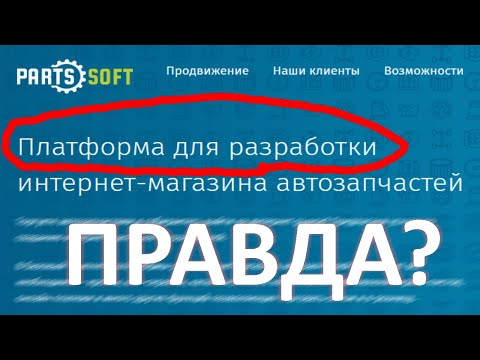 Сайт Parts-soft.ru - мой отзыв