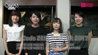 第14回ゲスト:PassCodeのコメント動画を公開! EMTG MUSIC内の番組ペー...