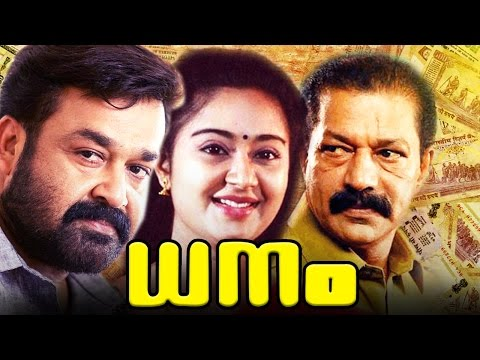 Latest Malayalam Full Movies # Dhanam # 2016 Upload New Rele