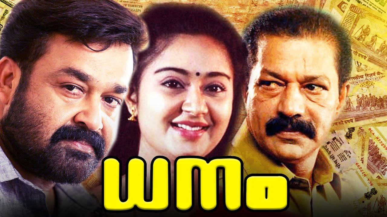 Download Malayalam Full Movies # Dhanam # 2016 Upload Releases # Mohanlal Super Hit Movies