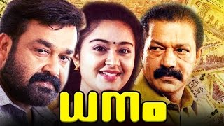 Latest Malayalam Full Movies # Dhanam # 2016 Upload New Releases # Mohanlal Super Hit Movies