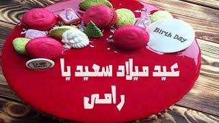 عيد ميلاد بأسم رامي Mp3