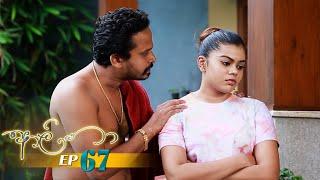 Aaliya | Episode 67 - (2021-07-06) | ITN Thumbnail