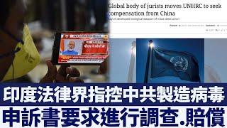 印度法律界指控中共製造病毒 要求賠償 |新唐人亞太電視|20200406