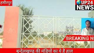 राठ आखिर क्यों नहीं मिल रहा किसानों को इन मंडियों का लाभ up24news