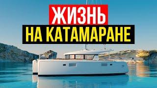 Жизнь на Катамаране | Катамаран или Яхта ? [Плюсы и Минусы]  #Яхтинг  #Интервью