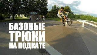 Базовые трюки на подкате BMX, MTB | Школа BMX Online #9 [Дима Гордей]