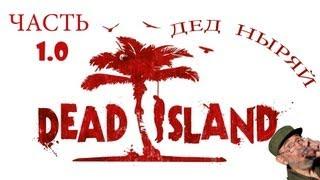 Dead Island [Part 1.0] Дом, в котором снимают порно!