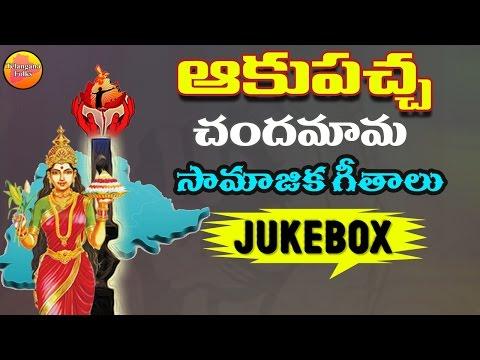 Akupacha Chandamama | Samajika Geethalu | Folk Songs | Telugu Folk Songs | Telangana Folk Songs
