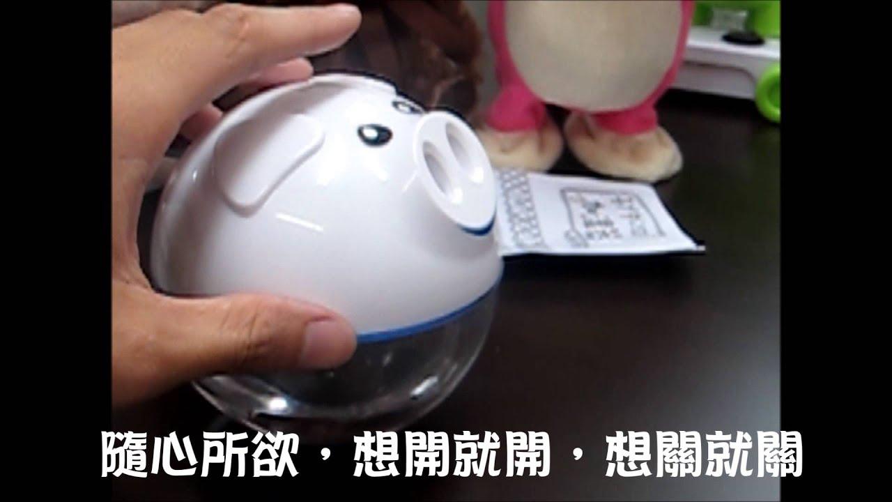 小豬USB加濕器 - YouTube