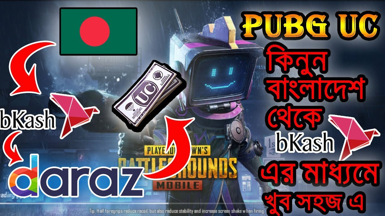 how to buy pubg uc in Bangladash | how to buy pubg uc from bkash | pubg | Daraz | help bangla pro