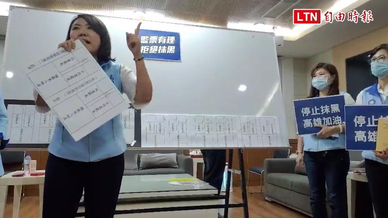圖解罷免票有效或無效 高市議會國民黨團稱:監票有理