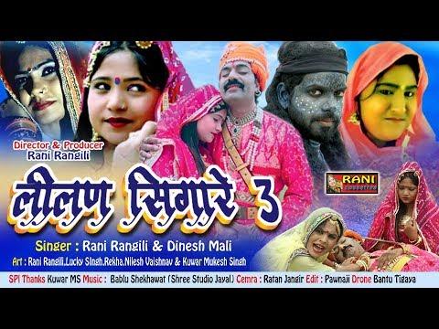 Rani Rangili Exclusive Tejaji Song 2018 - लीलण सिंगारे 3 - Latest Lilan 3 #जरूर देखे Rajasthani Song