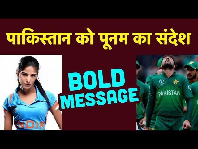 World Cup 2019 में Team India की जीत पर Poonam Panday का जश्न, Pakistan को ऐसे दिया BOLD Message
