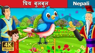 प्रिय बुलबुल | Nepali Story | Nepali Fairy Tales | Wings Music Nepal