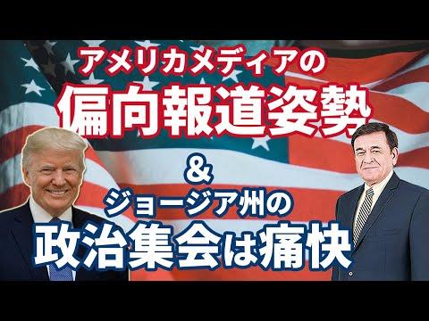 2020/12/06 『トランプ大統領の演説』と『アメリカメディア偏向報道の背景』