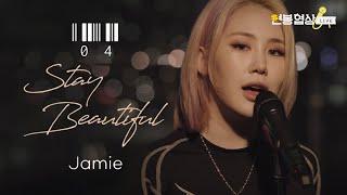 제이미(Jamie) - Stay Beautiful 라이브🎤 I 자존감을 잃은 당신에게✨ I 연봉협상 LIVE