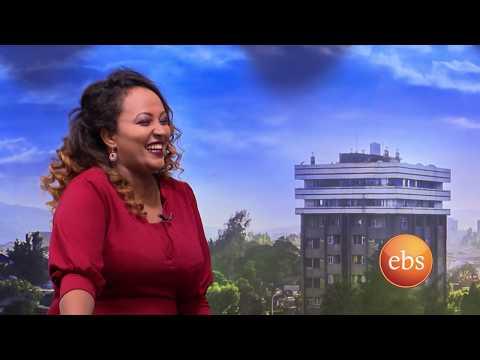 እንተዋወቃለን ወይ /Sunday With EBS: Entewawekalen Wey