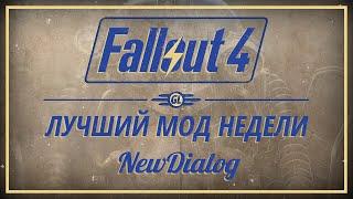 Fallout 4 Лучший мод недели - NewDialog