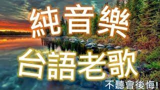 台語老歌 純音樂舒壓放鬆心情 Relaxing Taiwanese Old Songs thumbnail
