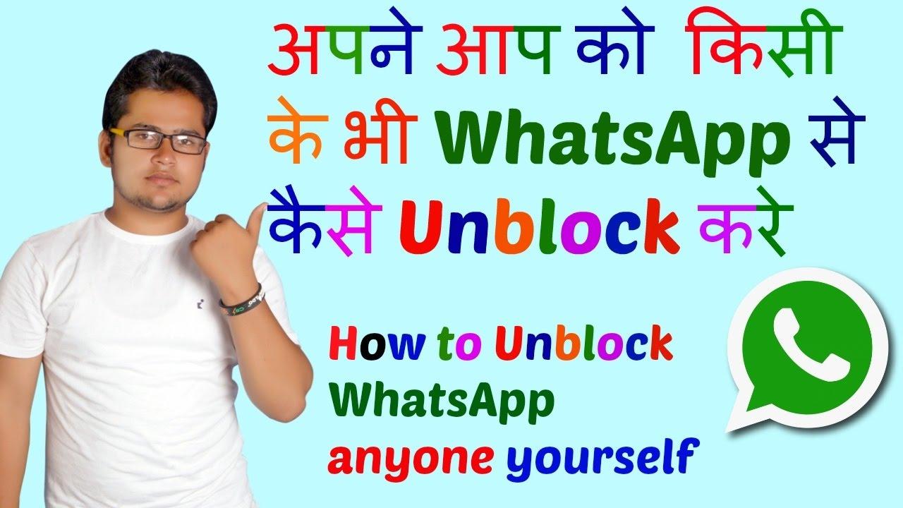 please unblock me on whatsapp
