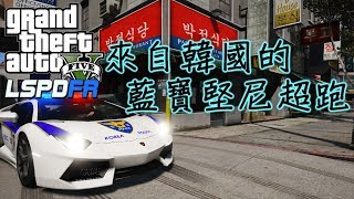GTA5 警察模組 LSPDFR 韓國超跑警車!!-ep58