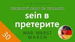 Урок №30: Глагол ‹sein› в претерите | НЕМЕЦКИЙ ЯЗЫК ИЗ ГЕРМАНИИ