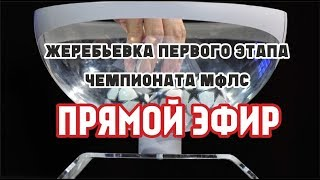 Прямая трансляция Futsal style