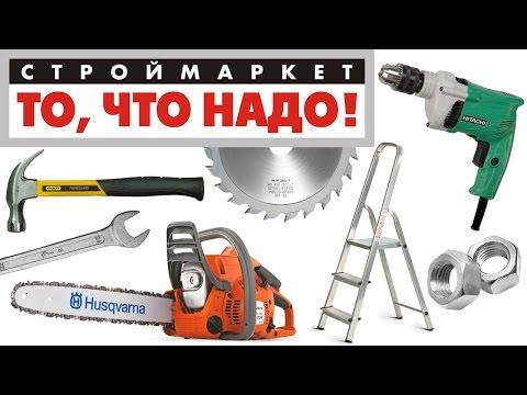 """магазин инструментов тверь - Строймаркет """"То, что надо!"""" - магазин инструментов тверь"""