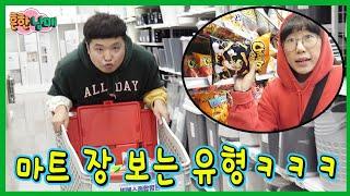 마트에서 장볼때 흔한 유형!!!ㅋㅋㅋㅋㅋ(흔한남매)