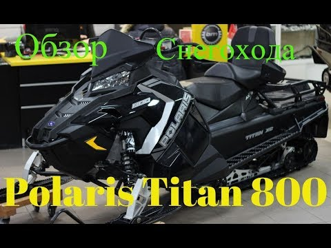 Обзор Снегохода Polaris  800 Titan