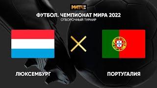 Люксембург Португалия Футбол 30 марта 2021 года ЧМ 2022 Европа 3 й тур