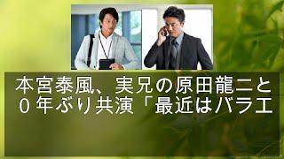 本宮泰風、実兄の原田龍二と10年ぶり共演「最近はバラエティーの方に...