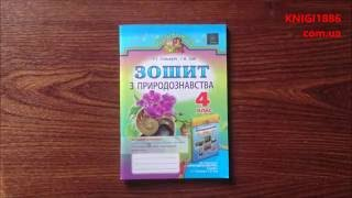 видео Учебник природоведение 4 класс гильберг