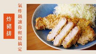 炸豬排 氣炸鍋讓你輕鬆搞定 144  Fried Pork Chops