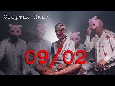 Стёртые Лица - 09/02 (official Video)