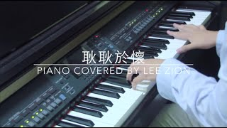 Juno 麥俊龍 - 《耿耿於懷》Piano Cover
