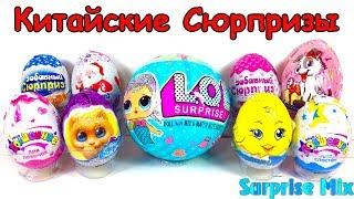 КИТАЙСКИЕ СЮРПРИЗЫ - LOL ЛОЛ Кукла Шар ДЕШЕВАЯ КОПИЯ, шоколадные яйца. Unboxing Kinder Surprise FAKE