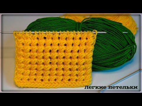 Красивый и очень простой узор спицами -  Вязание 107 - Легкие петельки