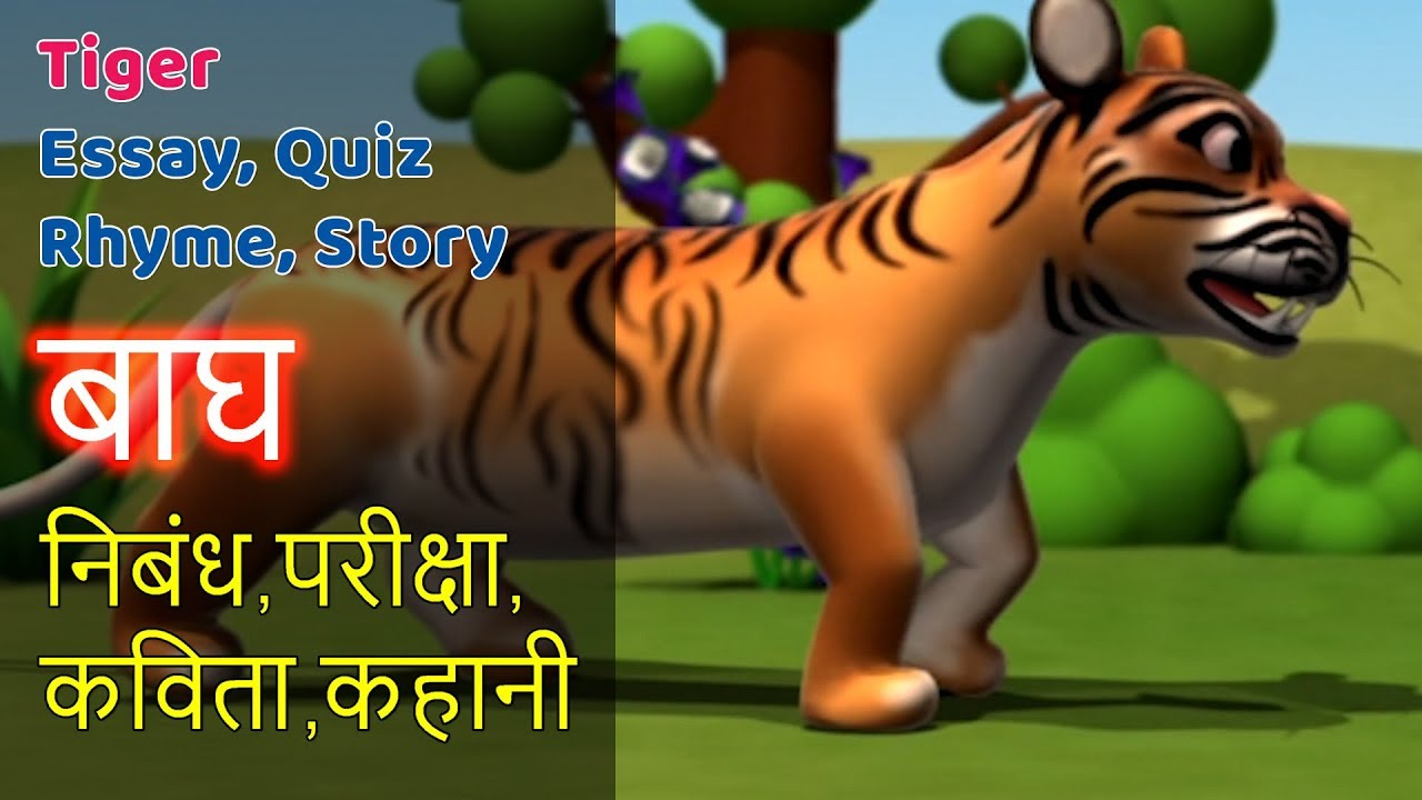 national animal tiger in hindi