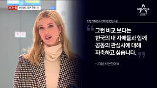 """[단독]이방카 """"김여정과 비교보다는…北은 억압 정권"""""""