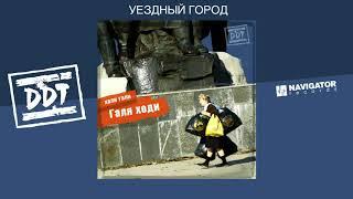 ДДТ - Уездный город (Аудио)