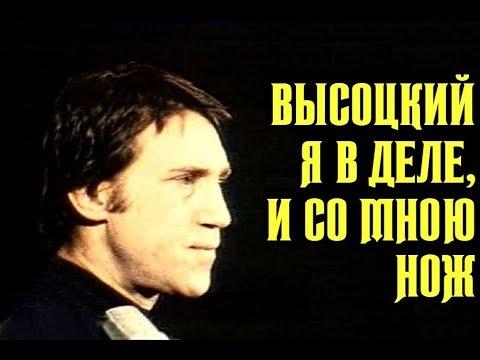 Высоцкий Я в деле, и со мною нож, 1975 г