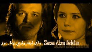 Sezen Aksu - Belalım - أغنية تركية مترجمة - سمر ومهند